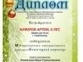 Алферов Артем