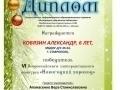 Ковязин Александр