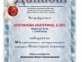 Кухтинова Екатерина